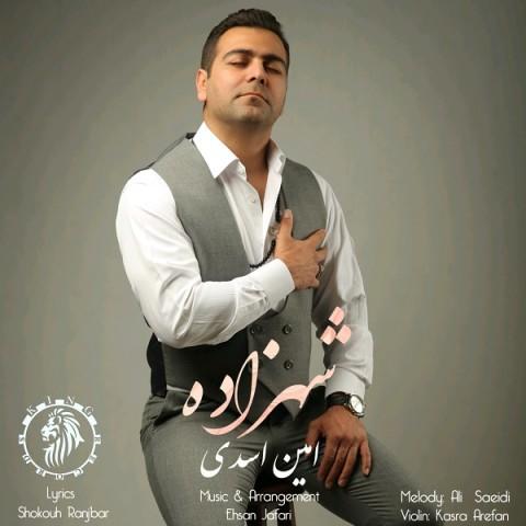 دانلود موزیک جدید امین اسدی شهزاده