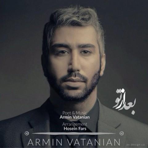 دانلود موزیک جدید آرمین وطنیان بعد از تو