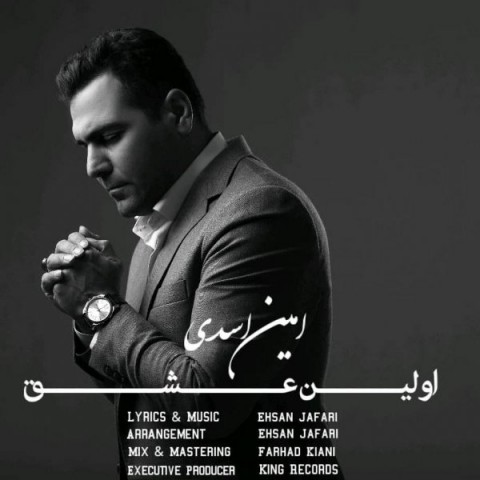 دانلود موزیک جدید امین اسدی اولین عشق