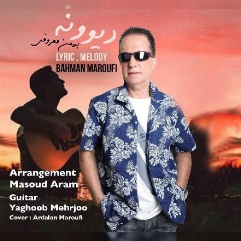 دانلود موزیک جدید بهمن معروفی دیوونه
