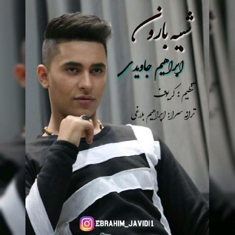 دانلود موزیک جدید ابراهیمی جاویدی شبیه بارون