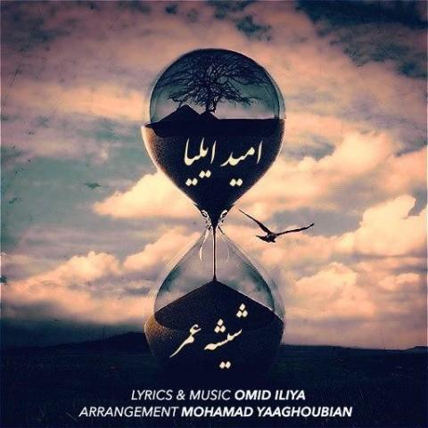 دانلود موزیک جدید امید ایلیا شیشه عمر