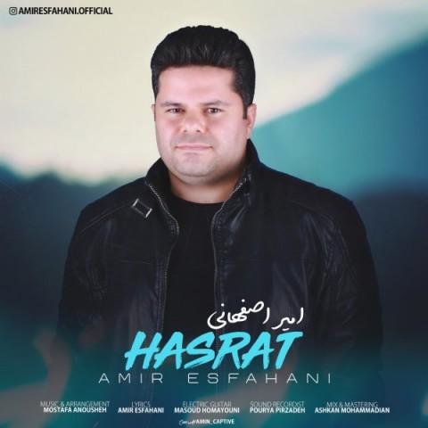 دانلود موزیک جدید امیر اصفهانی حسرت