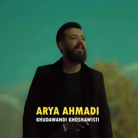 دانلود موزیک جدید آریا احمدی خوداوەندی خوشە ویستی