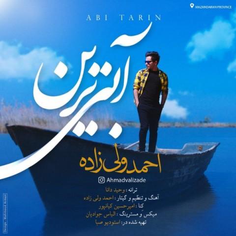 دانلود موزیک جدید احمد ولی زاده آبی ترین