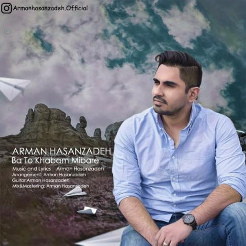 دانلود موزیک جدید آرمان حسن زاده با تو خوابم میبره