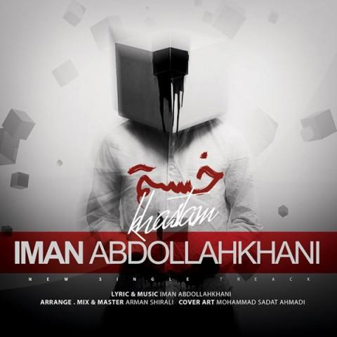 دانلود موزیک جدید ایمان عبدالله خانی خستم
