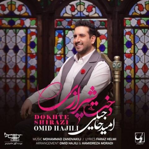 دانلود موزیک جدید امید حاجیلی دخت شیرازی