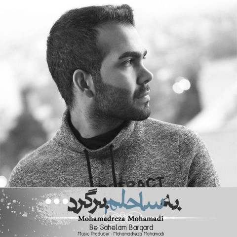 دانلود موزیک جدید محمدرضا محمدی به ساحلم برگرد
