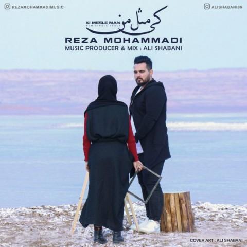 دانلود موزیک جدید رضا محمدی کی مثل من