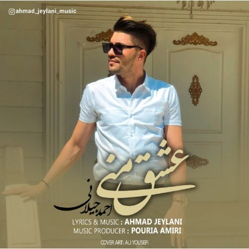دانلود موزیک جدید احمد جیلانی عشق منی