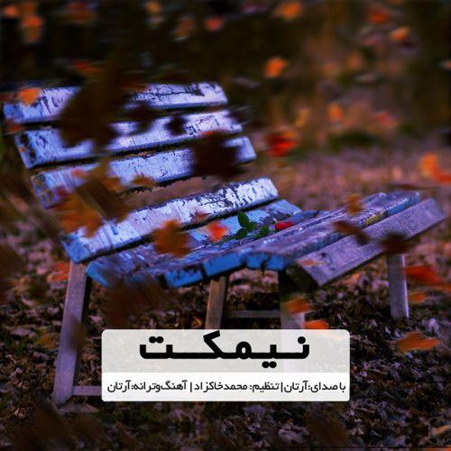 دانلود موزیک جدید آرتان نیمکت