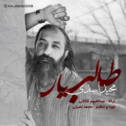 دانلود موزیک جدید مجید اسدی طالب یار