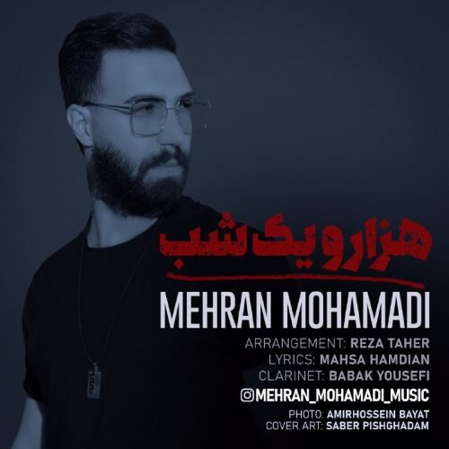 دانلود موزیک جدید مهران محمدی هزار و یک شب