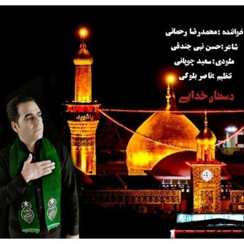 دانلود موزیک جدید محمدرضا رحمانی دستان خدایی