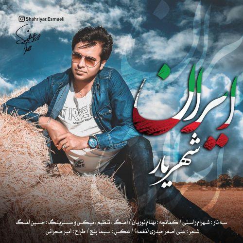 دانلود موزیک جدید شهریار ایران