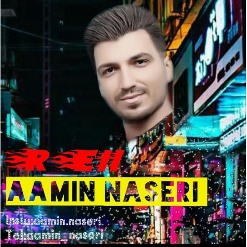 دانلود موزیک جدید آمین ناصری رل