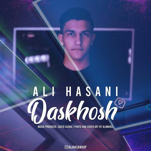 دانلود موزیک جدید علی حسنی دست خوش