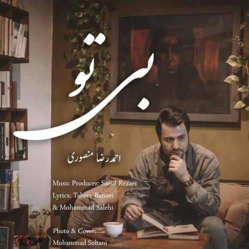 دانلود موزیک جدید احمدرضا منصوری بی تو