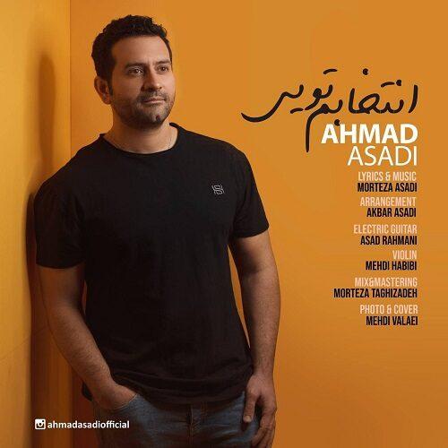 دانلود موزیک جدید احمد اسدی انتخابم تویی