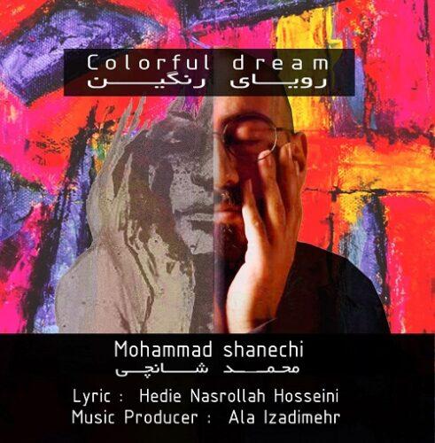 دانلود موزیک جدید محمد شانِچی رویای رنگین