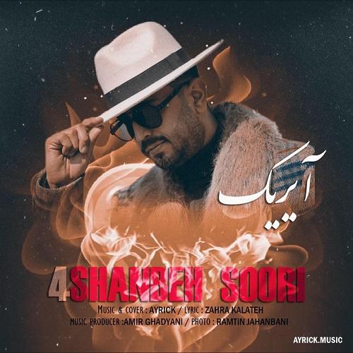 دانلود موزیک جدید آیریک چهار شنبه سوری