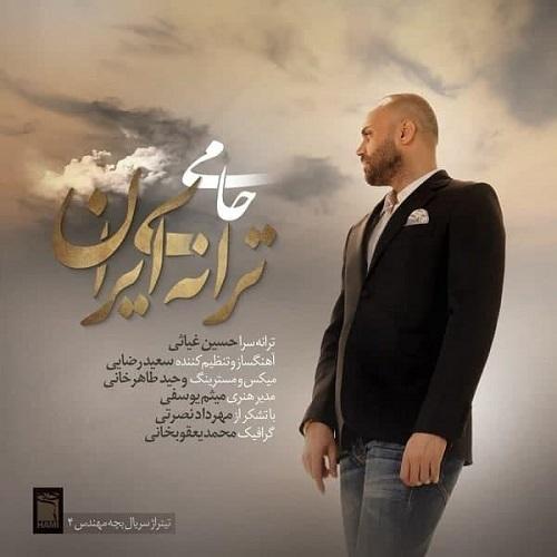 دانلود موزیک جدید حامی ترانه ی ایران