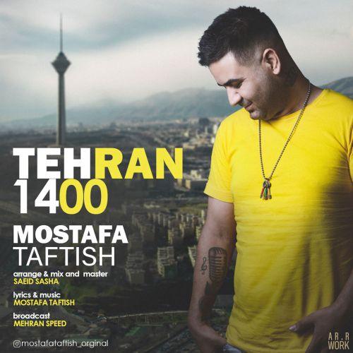 دانلود موزیک جدید مصطفی تفتیش تهران ۱۴۰۰