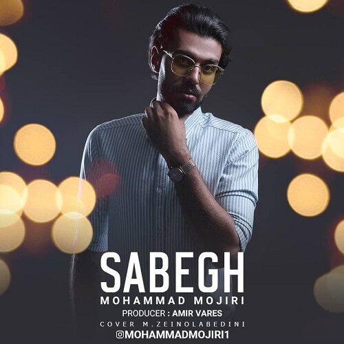 دانلود موزیک جدید محمد مجیری سابق