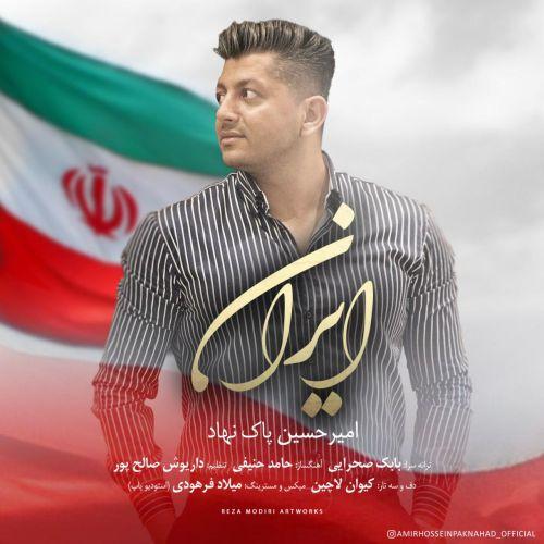 دانلود موزیک جدید امیرحسین پاکنهاد ایران