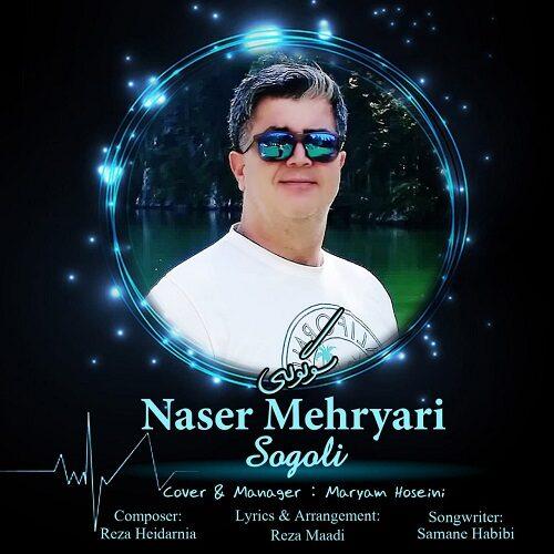 دانلود موزیک جدید ناصر مهریاری سوگولی